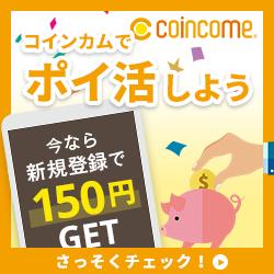 coincome登録