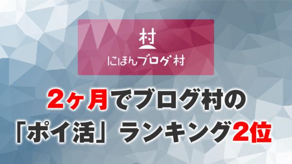 【レポート】ブログ開設2ヶ月でブログ村のPVポイントで2位になりました!