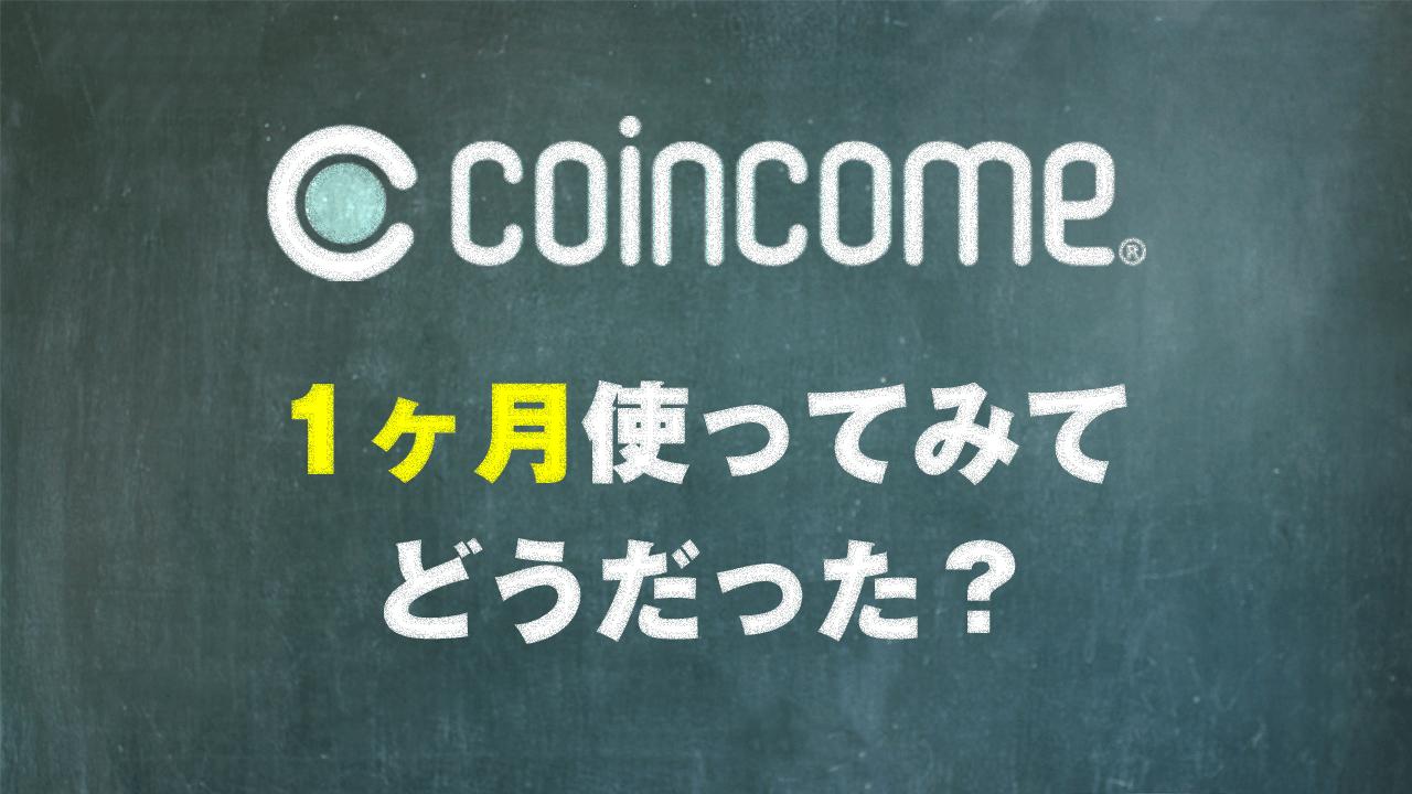 COINCOME(コインカム)を1ヶ月使ってみて