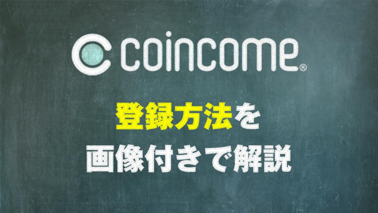 COINCOME(コインカム)の登録方法を画像付きで解説