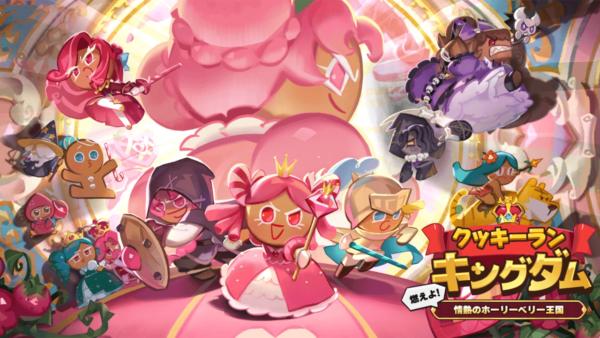 【ポイ活】クッキーラン:キングダム 王国レベル10達成の攻略まとめ