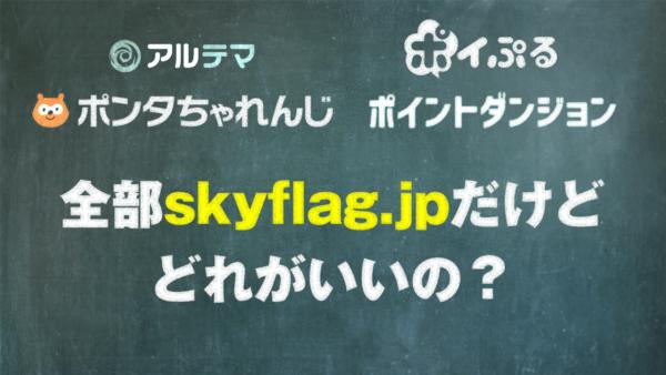 Skyflag系のゲームアプリはどこでやるのが1番お得なのか?【アルテマ・ポイントダンジョン・ポンタちゃれんじ・ポイぷるで比較】