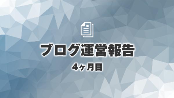 【ブログ運営報告】4ヶ月目のPVとポイ活の記録