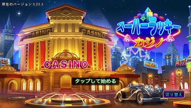 スーパーラッキーカジノ レベル35