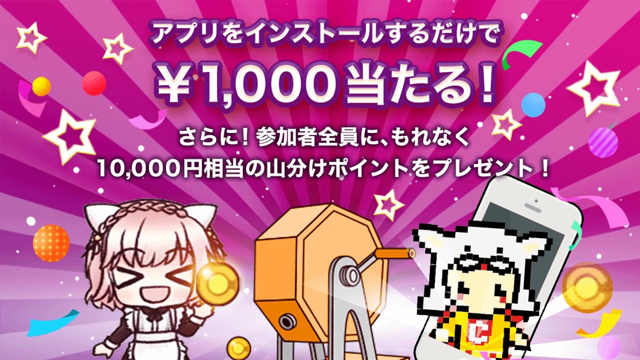 tntkgameとCOINCOME(コインカム)のコラボキャンペーン第2弾!アプリインストールだけで1000円が当たる!
